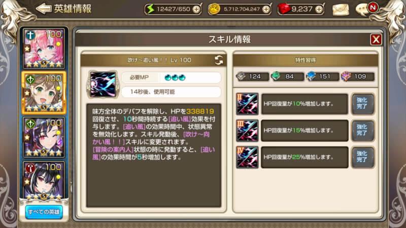 エステールs1-1吹け~追い風!!