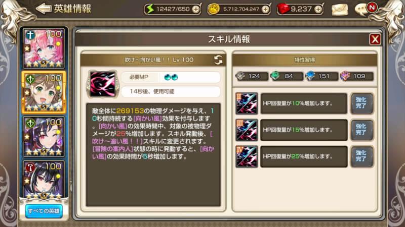 エステールs1-2-吹け~向かい風!!