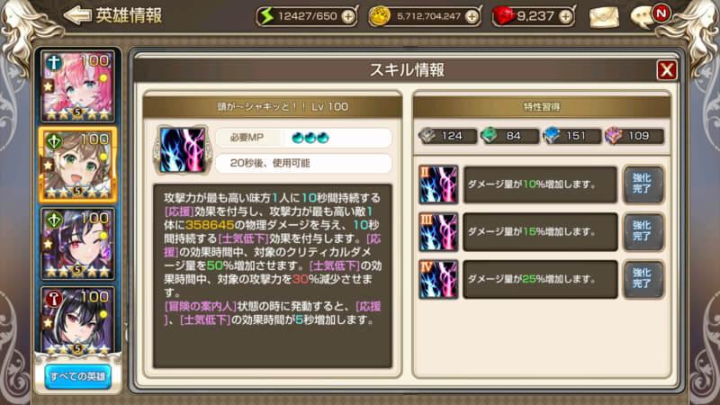 エステールs2-頭が~シャキッと!!