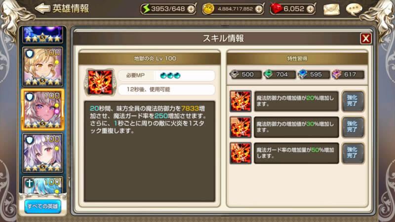 モーラs2地獄の炎