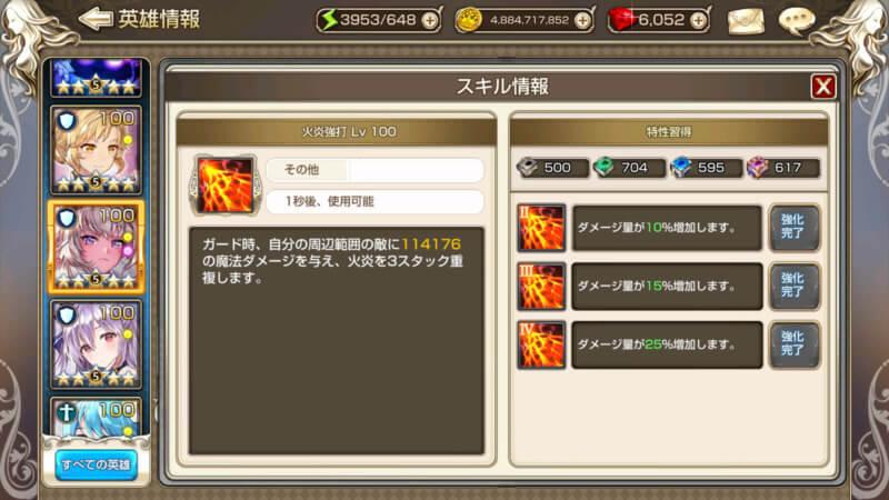 モーラs4火炎強打