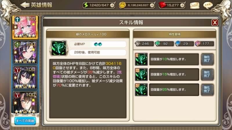 シアs1緑のメロディ